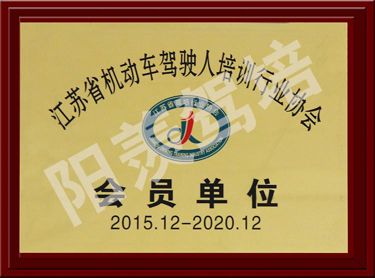 江苏省机动车驾驶培训行业协会会员单位