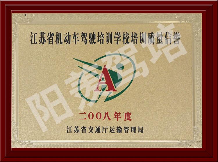 江苏省机动车驾驶培训学校培训质量信誉2008