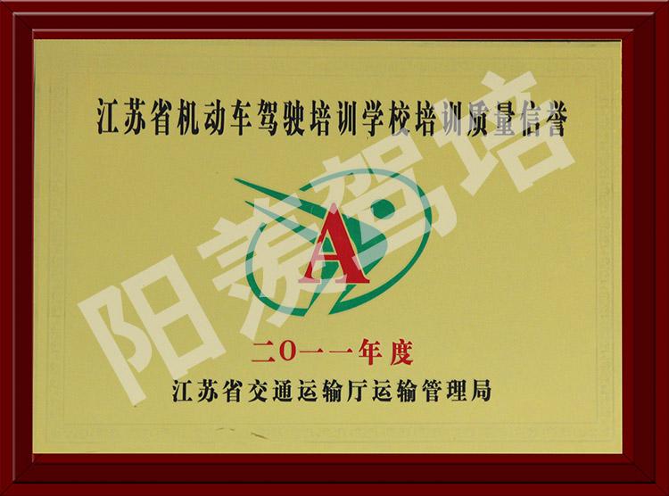 江苏省机动车驾驶培训学校培训质量信誉2011