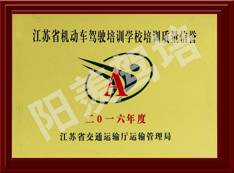 江苏省机动车驾驶培训学校培训质量信誉2016