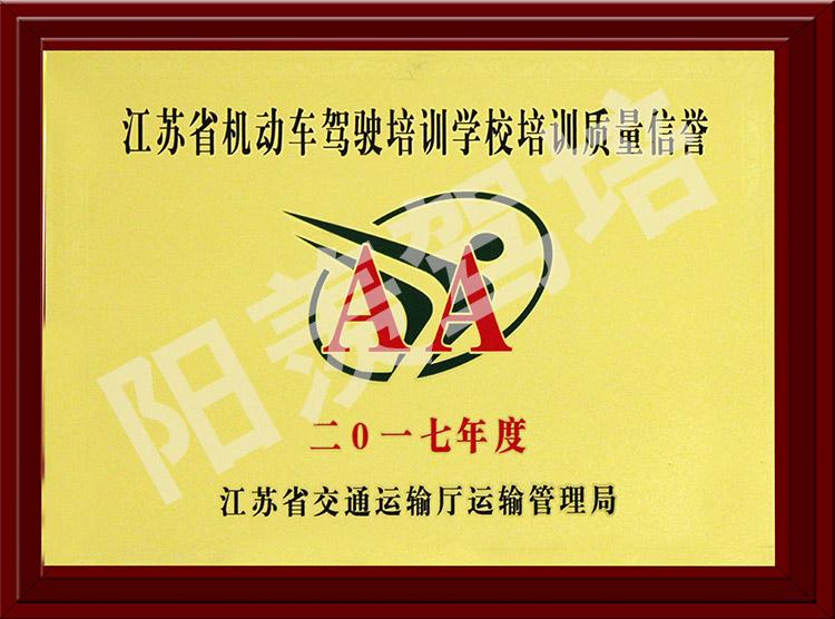 江苏省机动车驾驶培训学校培训质量信誉2017