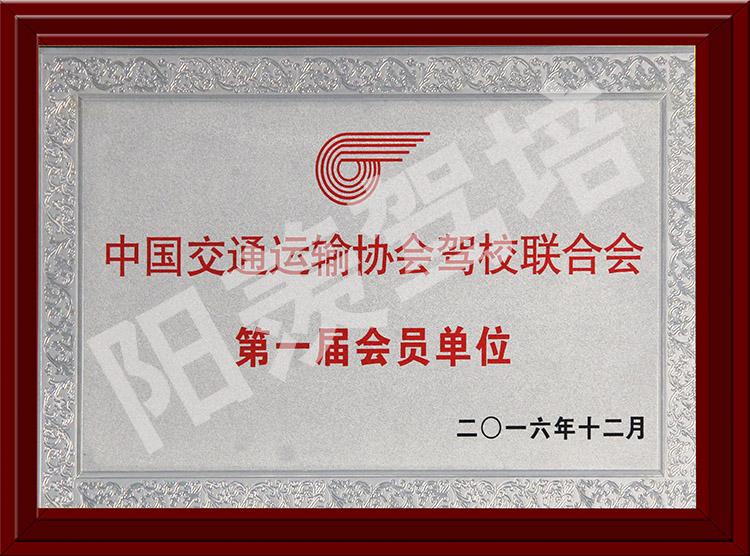 中国交通运输协会sunbet注册平台联合会第一界会员单位